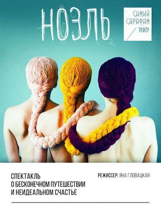 12 сентября - спектакль - НОЭЛЬ - Питер-Афиша