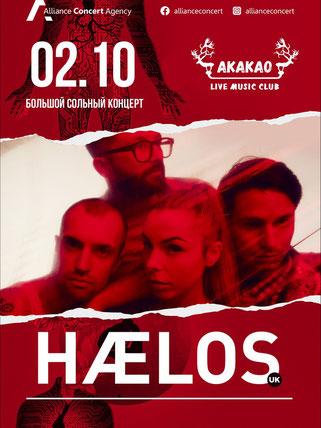 2 октября - концерт - HAELOS - Питер-Афиша