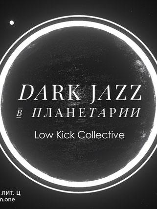 3 сентября Dark Jazz