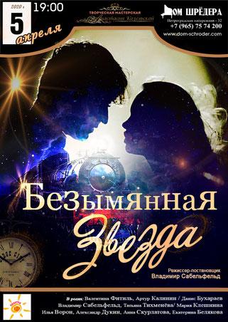 """""""Безымянная звезда"""" комедия, мелодрама 5 апреля 2020 г. Театр """"Палитра"""""""
