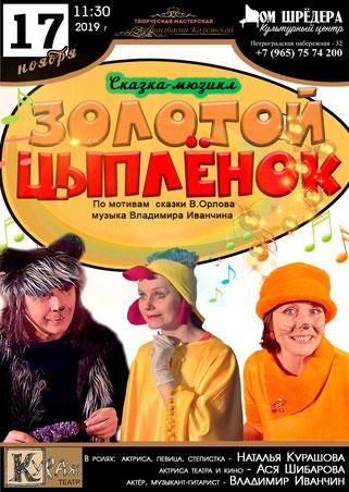 """""""Золотой цыплёнок"""" спектакль-мюзикл 17 ноября 2019 г"""