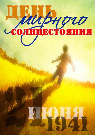 """""""День мирного солнцестояния"""" концерт Михаила Кузнецова"""
