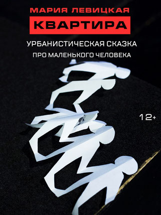 24 сентября - спектакль - Квартира - Питер-Афиша