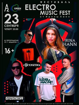 23 сентября - концерт - Electro Music Fest - Питер-Афиша