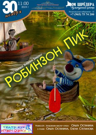 """""""Робинзон Пик"""" интерактивный кукольный спектакль+мастер-класс 30 ноября 2019 г"""