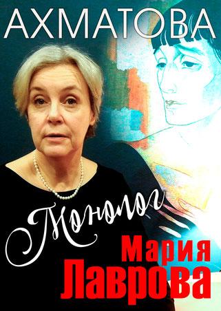 «Монолог. Ахматова» моноспектакль Марии Лавровой