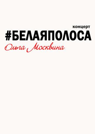 #Белаяполоса - концерт. Ольга Москвина
