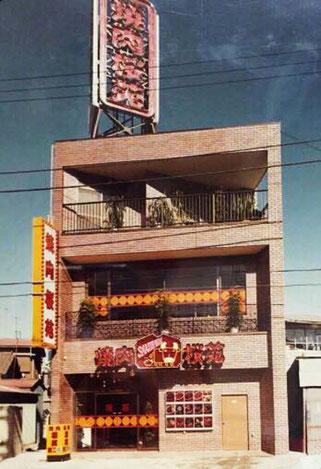 1980年代初頭の店舗外観の写真