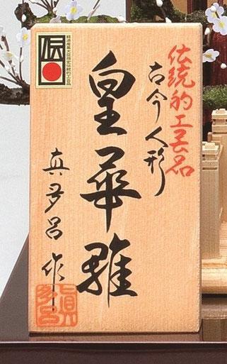 真多呂人形 皇華雛の木札 伝統的工芸品