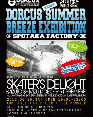 DORCUS EARLY SUMMER BREEZE EXHIBITION