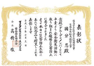 安全表彰の表彰状(1)