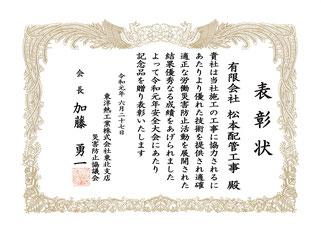 表彰状(東洋熱工業株式会社 東北支店)