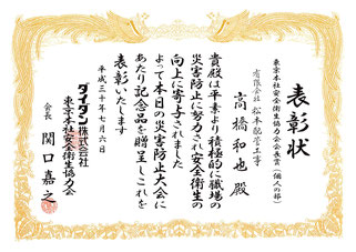 安全表彰の表彰状(2)