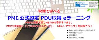 PDU取得,eラーニング,PMP,更新,安い,