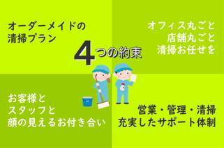 アライブの日常清掃サービス 4つの約束