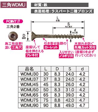 ウッドデッキ材用ビス 鉄三角WDMU ラスパート二種ブロンズ 三角穴 フレキ付き、ローレット、ノコギリ刃、先端カット刃付き
