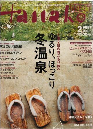 hanako表紙
