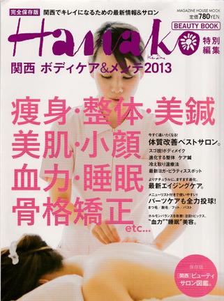 大阪整体,ボディーケア松本,掲載雑誌