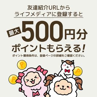 ポイ活サイトランキング1位で月収10万円稼ぐには友達紹介制度