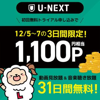 U-NEXT加入