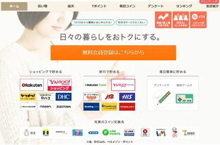 ランキング5位お財布.COM記事