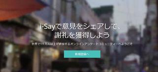 アンケートサイトランキング5位i-Say(アイセイ)で収入10万円