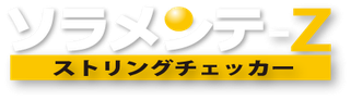 太陽光パネル 点検 ツール ソラメンテ Z