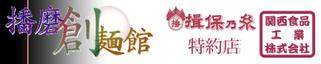 関西食品工業株式会社