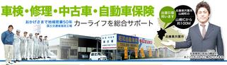 昭和自動車株式会社
