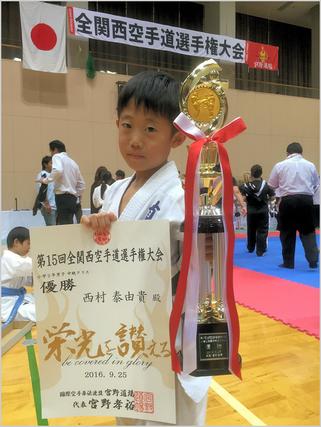 宮野道場主催 第15回 全関西空手道選手権大会