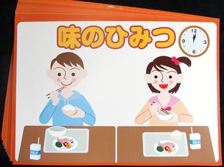 出前授業で使われる「味のひみつ」の紙芝居は全16枚。指導案も付いている。テキスト・教材は教育関係の有識者と協働でオリジナル開発