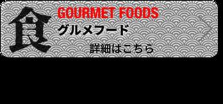 日比谷大江戸まつり, グルメフードブース, 飲食出店,詳細はこちら