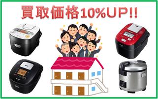札幌炊飯器大量買取