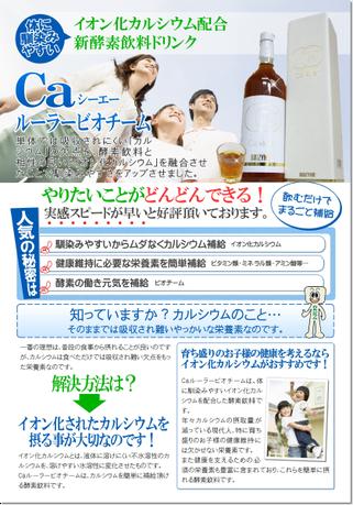 カルシウム補給により骨や歯の強化に特化した広告