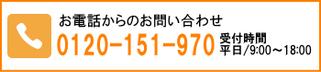 フリーダイヤル0120-151-970