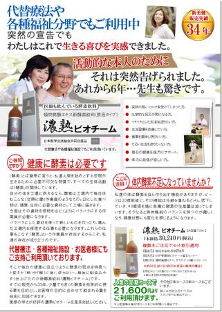 抗がん剤治療、免疫力向上に特化した広告