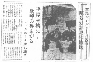 昭和11年2月17日北海タイムス