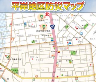 平岸 防災マップ 札幌 豊平 ハザードマップ