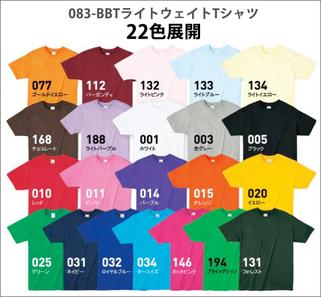 83-bbt ライトウェイトTシャツ カラーバリエーション