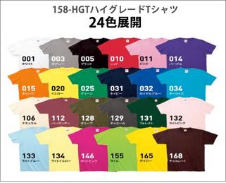 158-HGT ハイグレードTシャツ カラーバリエーション