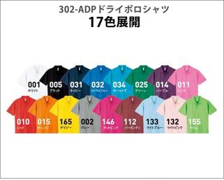 302-ADP ドライポロシャツ カラーバリエーション