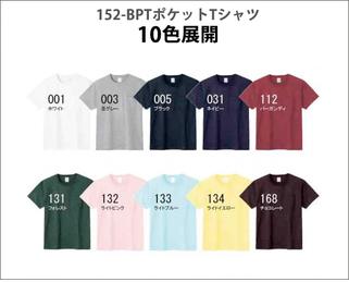 152-BPT ポケットTシャツ カラーバリエーション