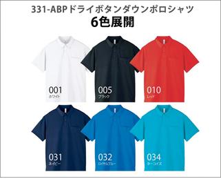 331-ABP ドライボタンダウンポロシャツ カラーバリエーション