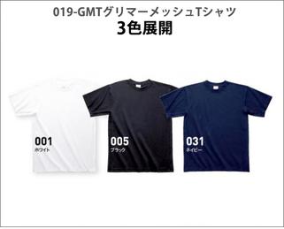 019-GMT グリマーメッシュTシャツ カラーバリエーション