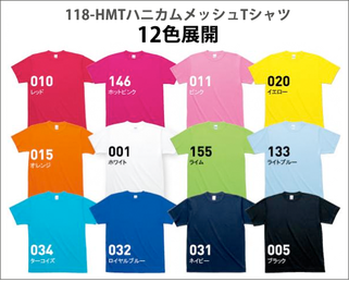 118-hmt ハニカムメッシュTシャツ カラーバリエーション