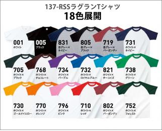 137-RSS ラグランTシャツ カラーバリエーション