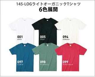145-LOG ライトオーガニックTシャツ カラーバリエーション
