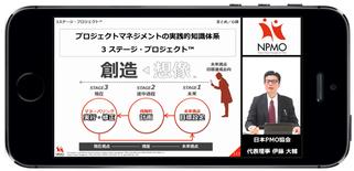 NPMO,日本PMO協会,資格,取得,合格率,プロジェクト,マネジメント,試験,勉強,方法,