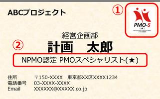 PMO,スペシャリスト,資格,プロジェクトマネジメント,名刺,記載,PMOS,PMO-S,