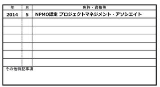 日本PMO協会,NPMO,資格,認定,認定証,試験,合格,プロジェクト,マネジメント,アソシエイト,PJMA,PJM-A,